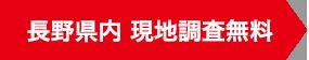 長野県内 現地調査無料